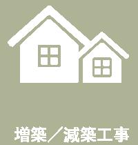 増築/減築工事